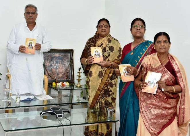 Released the book 'Ramras'