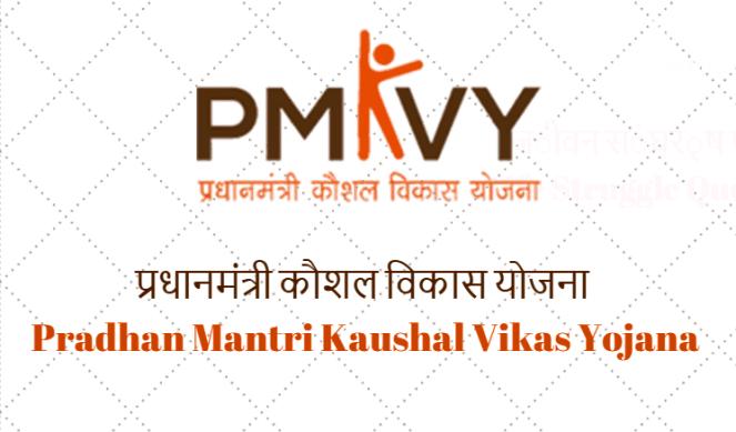 प्रधानमंत्री कौशल विकास योजना का तीसरा चरण देश के 600 जिला में कल से प्रारंभ