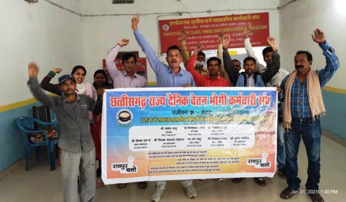 36 गढ़ राज्य दैनिक वेतन भोगी कर्मचारी संघ का ध्यानाकर्षण रैली 07 फरवरी को रायपुर में