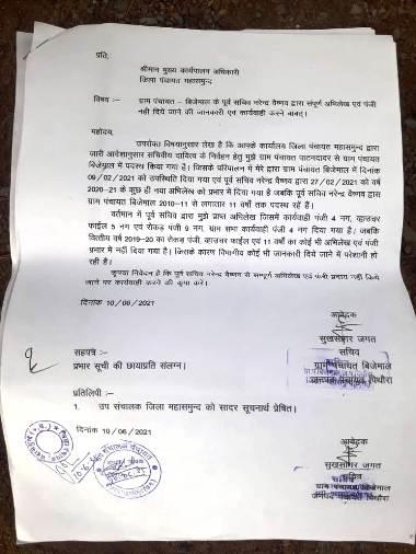 पिथौरा जनपद के बिजेमाल में सचिव ने तबादला के बाद निकाले 1लाख 40 हजार रुपये ?