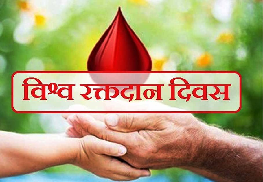 जिले के कोदवा ग्राम के अशोक वर्मा ने 36 वी बार आज रक्त दान कर एक रिकॉर्ड कायम किया है । रक्तदाता दिवस पर रजनी बाजपेई ने रक्त दान कर शिविर