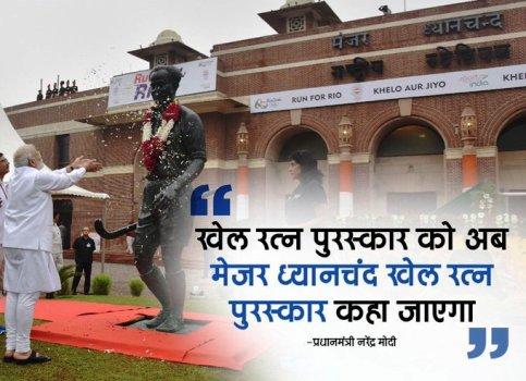 'खेल रत्न पुरस्कार' का नाम अब होगा 'मेजर ध्यानचंद खेल रत्न पुरस्कार'-PM मोदी
