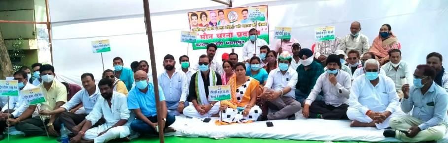 लखीमपुर खिरी घटना व् तीन कृषि काले कानून के विरोध में कांग्रेसजनो का मौन व्रत